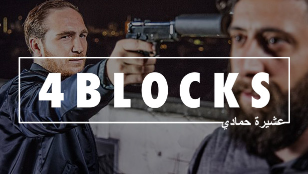 4 Blocks Amazon Prime